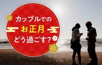 男女 砂浜 日の出