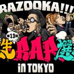 BAZOOKA!!!第13回高校生RAP選手権in TOKYO