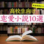 読書感想文にもオススメ!高校生向け恋愛小説10選