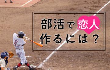 野球 学生
