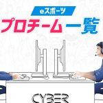 【日本】eスポーツのプロチーム一覧(随時更新中)