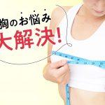 【高校生】全女子が気になる胸のお悩み大解決!