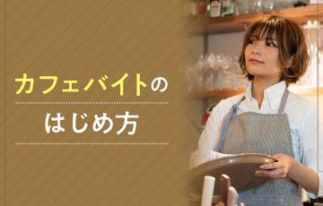 カフェ 店員 女性