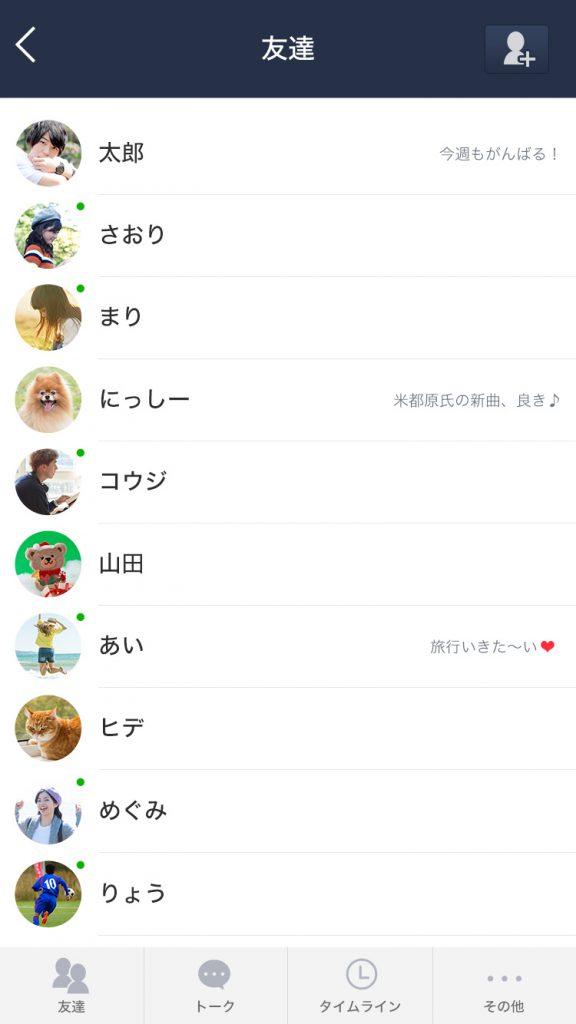 LINEプロフィール画面