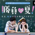 『勝負の夏!~先生、勉強も恋も教えてください~』放送決定!