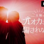 『太陽とオオカミくんには騙されない♥』 7月29日22時放送!