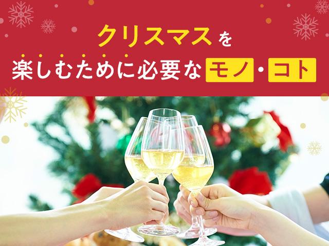 クリスマスパーティ 乾杯