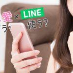 【高校生】LINEで好きな人と仲良くなる方法