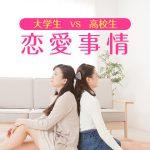 大学生VS高校生 恋愛事情の違いが気になる!