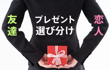 背中 プレゼント 持つ