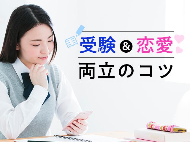 女子高生 勉強中 スマホ