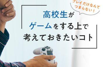 男性 ゲーム