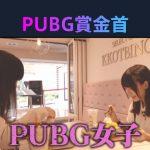 『勝ったら100万円!PUBG 賞金首』#9