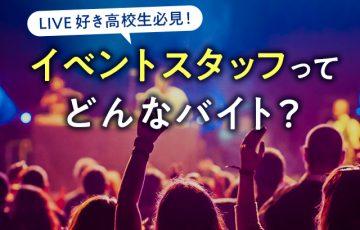 バイト ライブ