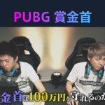 『勝ったら100 万円!PUBG 賞金首』#10