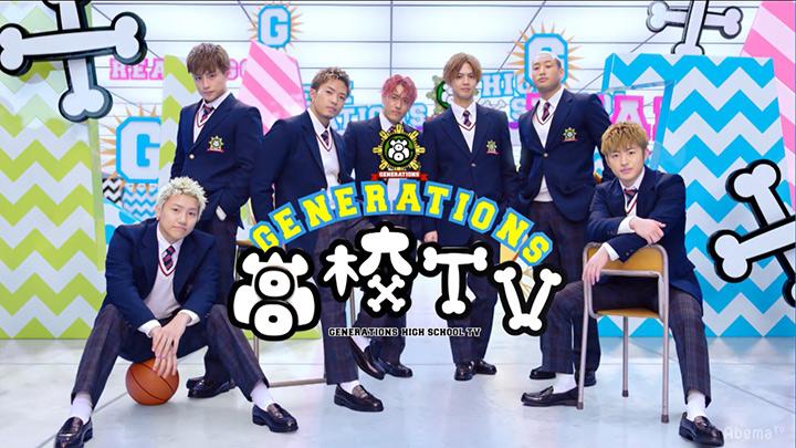 8月19日放送分 generations高校tv アオハル