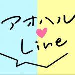 LINE恋愛リアリティーショー『アオハル♥LINE』♯5