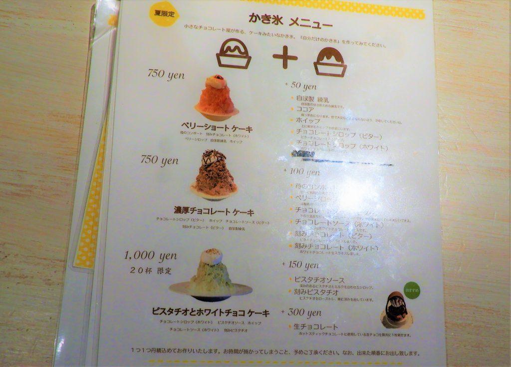 BonnelCafe メニュー表