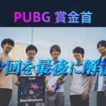 『勝ったら100 万円!PUBG 賞金首』#15