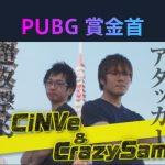 『勝ったら100 万円!PUBG 賞金首』#17