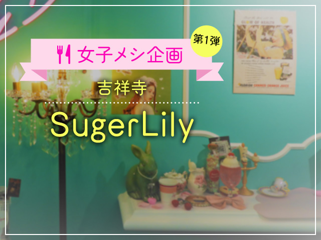 SugerLily