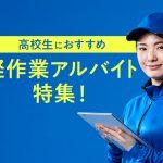 高校生におすすめの軽作業アルバイト特集!