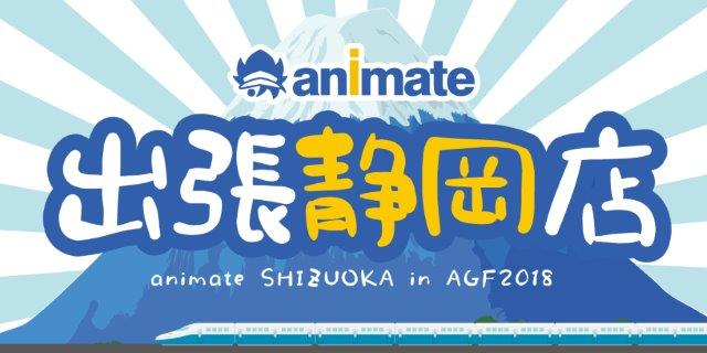 AGF2018shizuoka