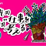 """アイディアコンテスト「未来の""""私の""""仕事を考える」開催!"""