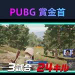 『勝ったら100 万円!PUBG 賞金首』#18
