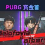 『勝ったら100 万円!PUBG 賞金首』#19