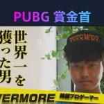 『勝ったら100 万円!PUBG 賞金首』#20