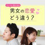 男子VS女子 高校生は恋愛で何を考える?