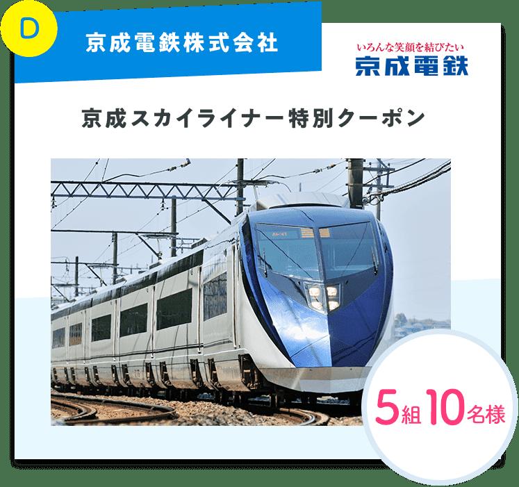 京成電鉄 京成スカイライナー