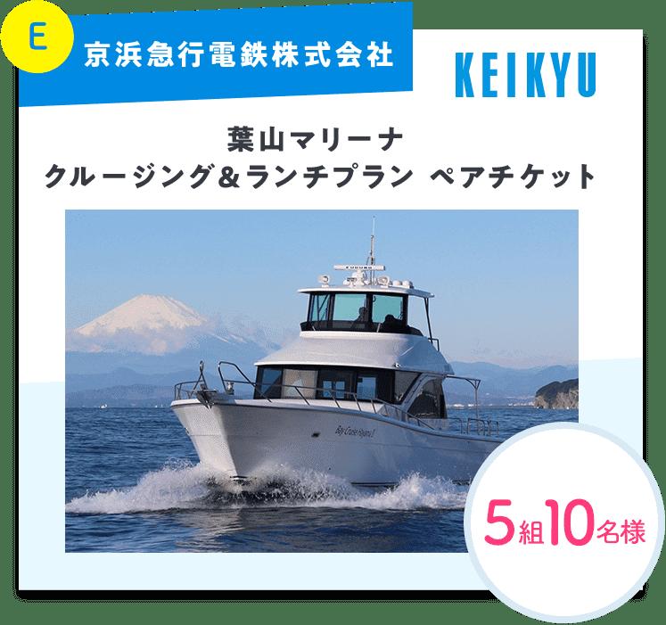 京浜急行電鉄 葉山マリーナ クルージング