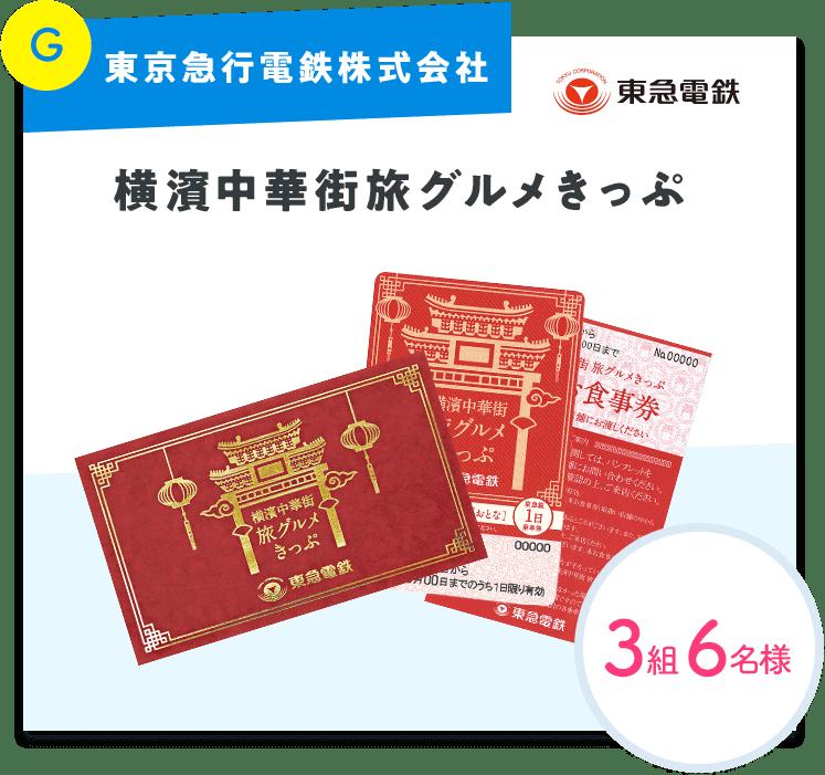 横濱中華街 東京急行電鉄