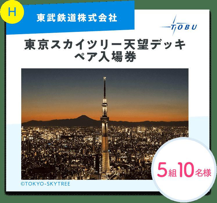 東武鉄道 東京スカイツリー