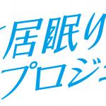 【シーブリーズ】居眠りしちゃう高校生、なんと1年で7300分も時間ロス!?