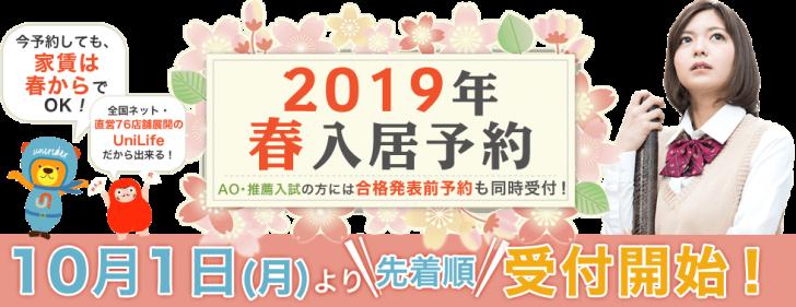 ユニライフ 春入居予約2019