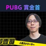 『勝ったら100 万円!PUBG 賞金首』#23