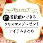【プレゼントキャンペーン】友達や恋人に!普段使いできるクリスマスプレゼント特集