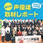 【レポ】中高生の声の祭典 第七回 国際声優コンテスト「声優魂」