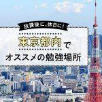 第二の自室!東京都内で勉強にオススメな場所特集