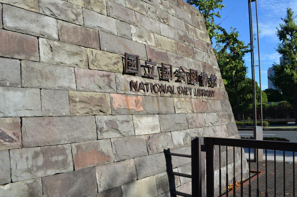 国立国会図書館 入口