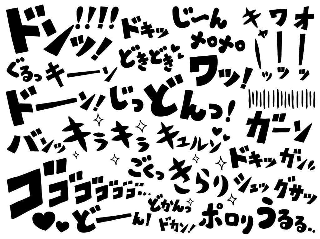 効果音 文字 ロゴ