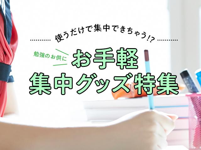 集中 勉強