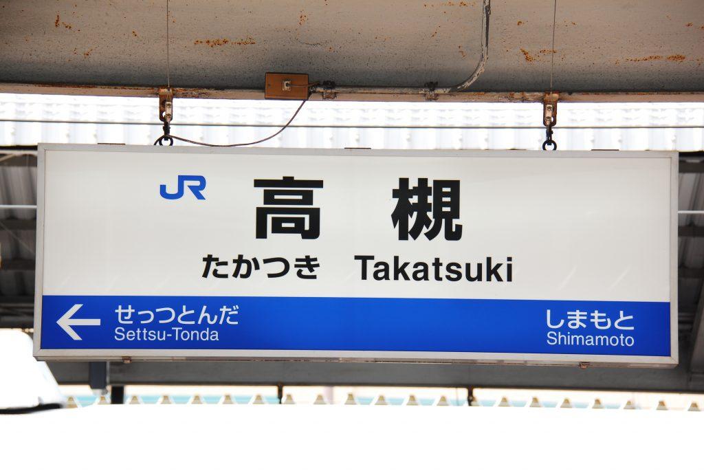 高槻駅 看板