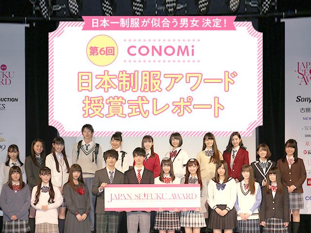 日本制服アワード CONOMi