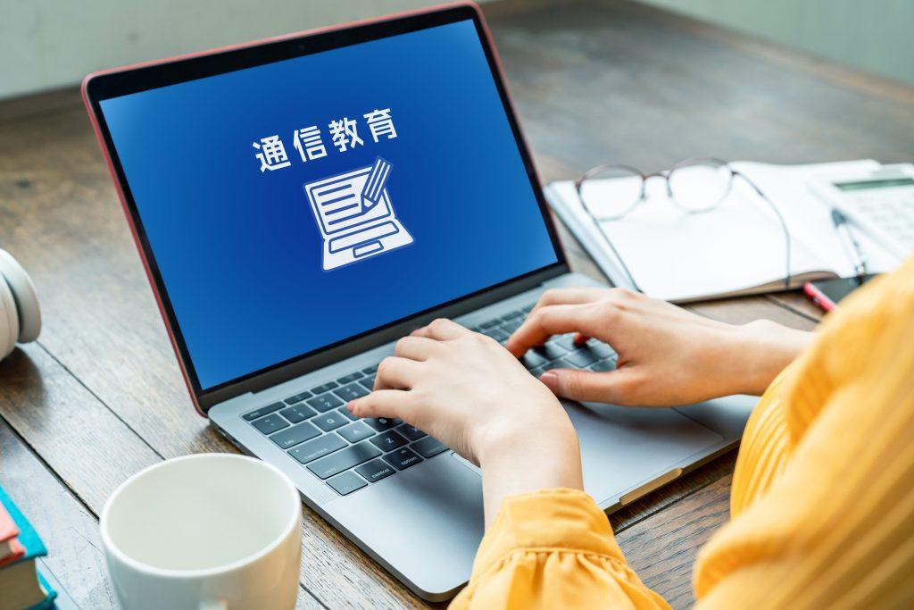 通信教育 パソコン
