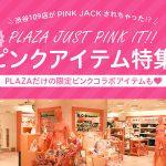 【プレゼント】PINK JACKされた「映え」空間!PLAZA『JUST PINK IT!!』キャンペーン