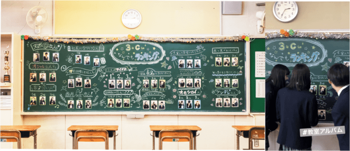 #教室アルバム